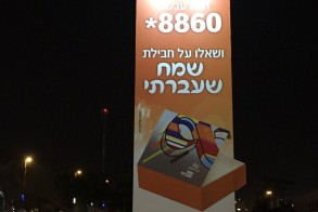 תאורת ״הצפה״ - שלט פרסום