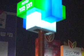 שלט פרסום סולארי - לילה