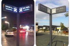 Solar Street Sign