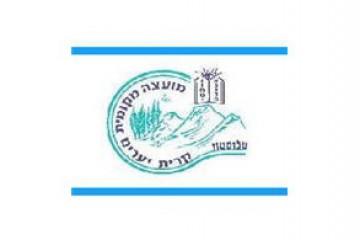 Kiryat Yaarim Regional Council