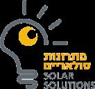 פתרונות סולאריים – SOLAR SOLUTIONS